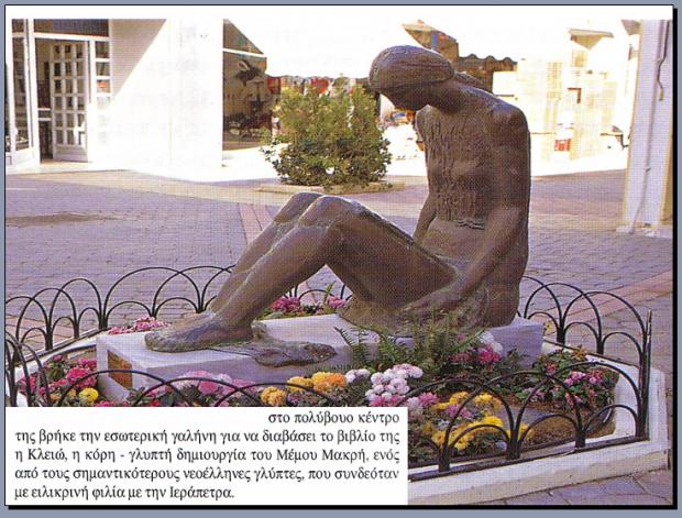 Το άγαλμα  «Η Κλειώ που διαβάζει»