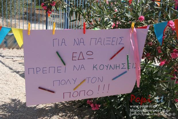Καλοκαιρινή γιορτή Νηπιαγωγείου - Αφίσα