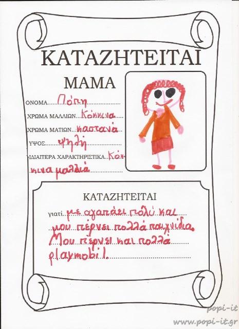 Μητέρα πρωτοσέλιδο εφημερίδας, Καταζητούμενη για αγάπη