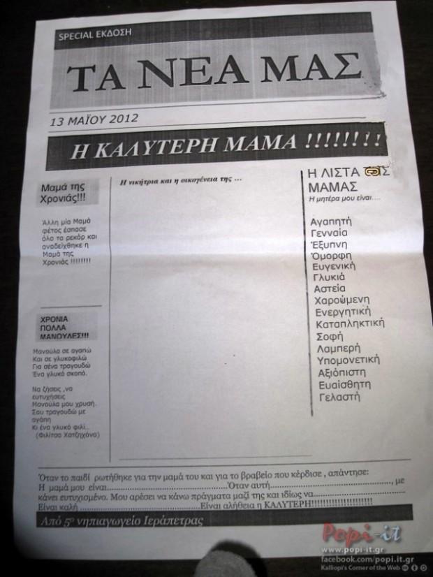 Μητέρα πρωτοσέλιδο εφημερίδας