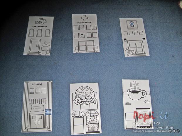 Παιχνίδι με κτίρια