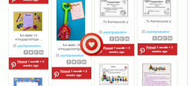 pinterest-board-apofitisi