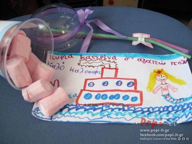 Δώρα για το τέλος της σχολικής χρονιάς - Ζωγραφιά στο ποτήρι