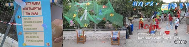 Παιδικά παιχνίδια στην αυλή