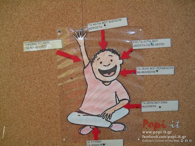 Σήματα κανόνων τάξης - Παιδί στην παρεούλα