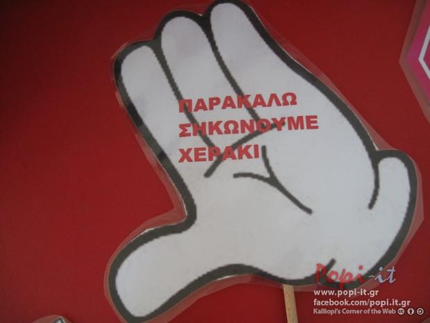 Σήματα κανόνων τάξης  - Ταμπέλα -σηκώνω το χέρι