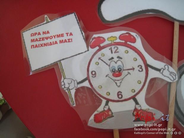 Σήματα κανόνων τάξης - Ταμπέλα-μάζεμα παιχνιδιών
