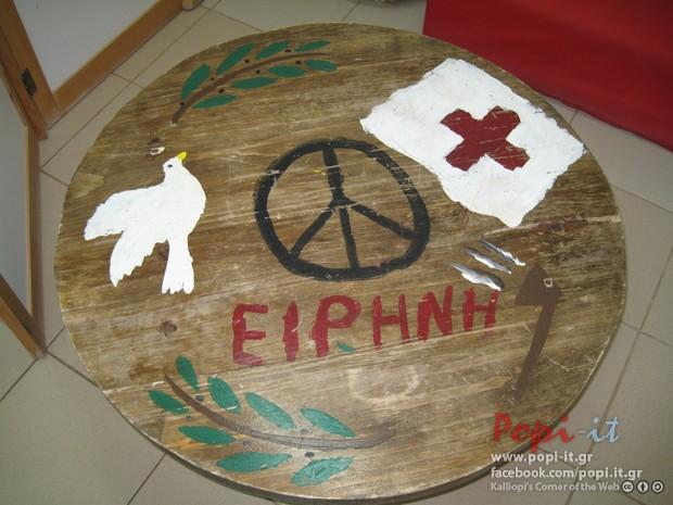 Τραπέζι της Ειρήνης