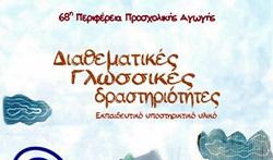 diathematikes-sxolikes-drastiriotites