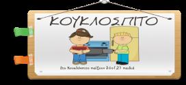 gonies-kouklospitio-paidia