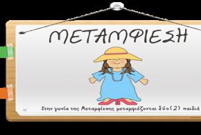 gonies-metamfiesi