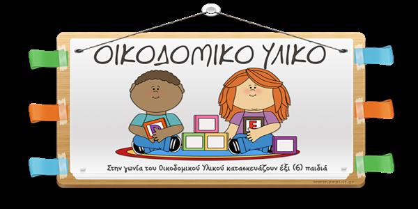 gonies-oikodomiko-yliko-6-paidia