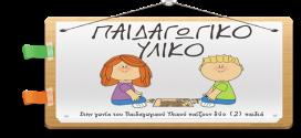 gonies-paidagvgiko-paixnidi