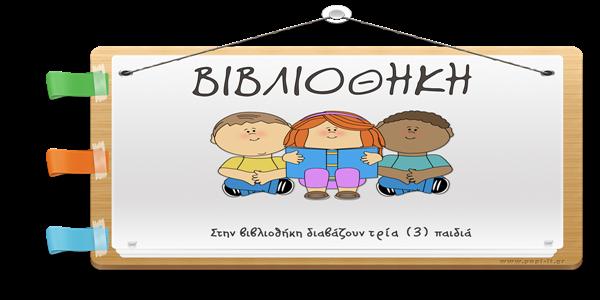 gonies-vivliothiki-3-paidia