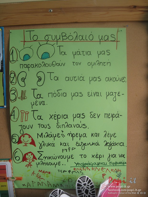 Κανόνες για βατραχάκι