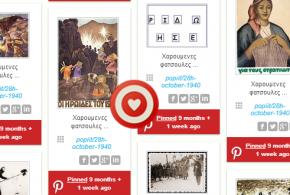 pinterest-board-28-oktobriou-drastiriotites