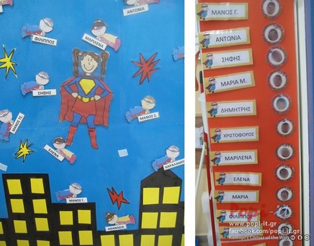 Παρουσιολόγιο - πίνακας αναφοράς ονομάτων με θέμα Super ήρωες
