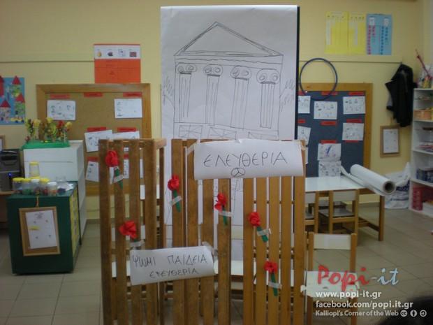 Αναπαράσταση Φοιτητών στην πύλη του Πολυτεχνείου