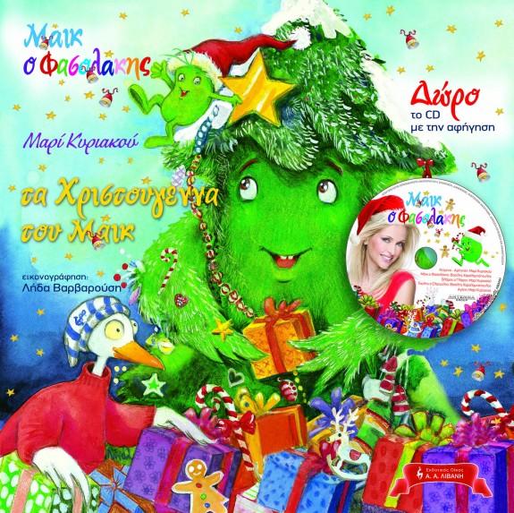 Χριστουγεννιάτικο δέντρο και παιχνίδια - Βιβλίο Μάικ ο Φασολάκης