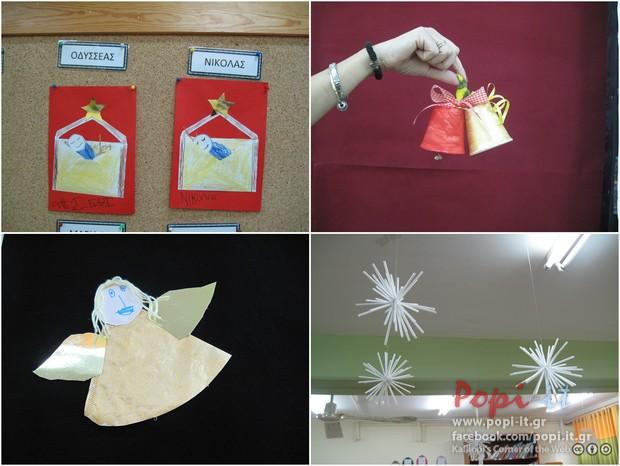 Χριστουγεννιάτικες κατασκευές από παιδιά - Χριστουγεννιάτικες κατασκευές