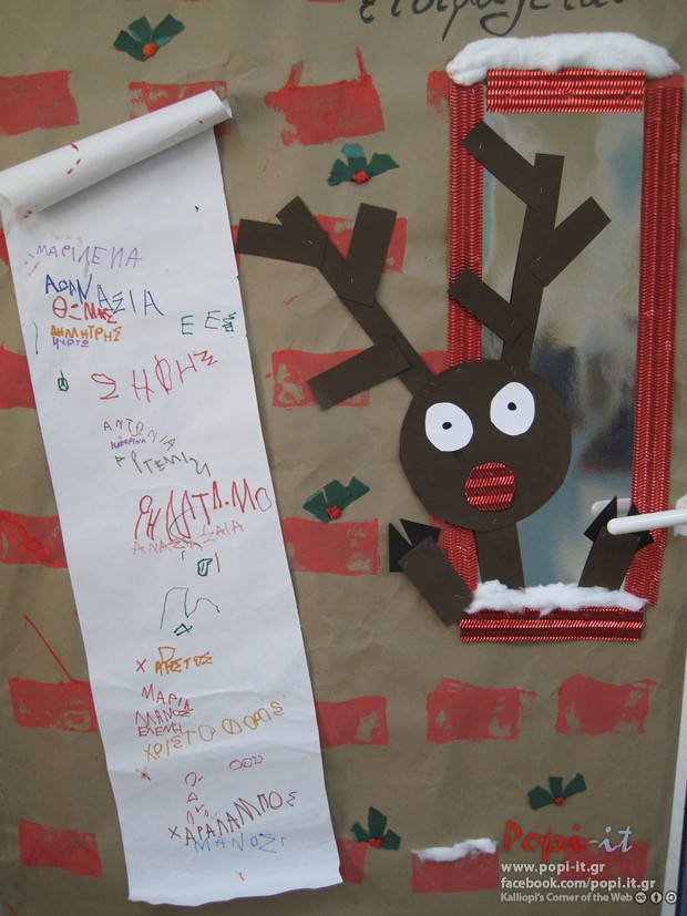 Χριστουγεννιάτικος στολισμός πόρτας
