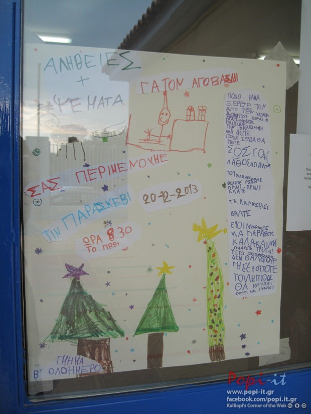 Χριστουγεννιάτικο θεατρικό - Αλήθειες και ψέμματα για τον Άγιο Βασίλη -Αφίσα