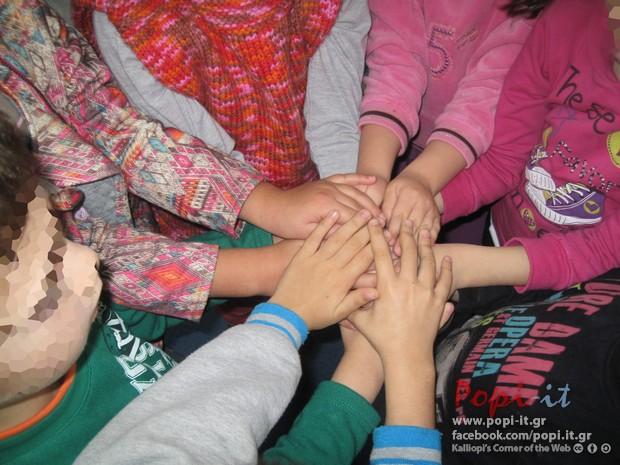 Αλληλεγγύη - Δώστε τα χέρια