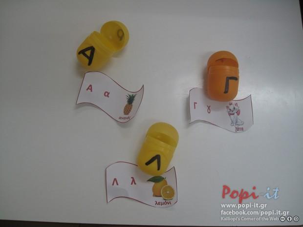 Γλωσσικά παιχνίδια - Αυγουλάκια έκπληξη