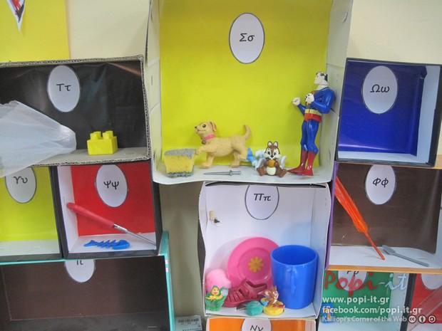 Γλωσσικά παιχνίδια - Το μουσείο των γραμμάτων