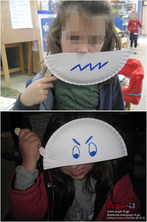 Χαρά - λύπη - Μάσκες παζλ