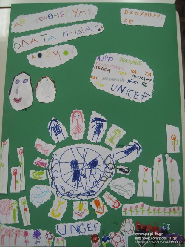 Ας βοηθήσουμε -Unicef - Αφίσα