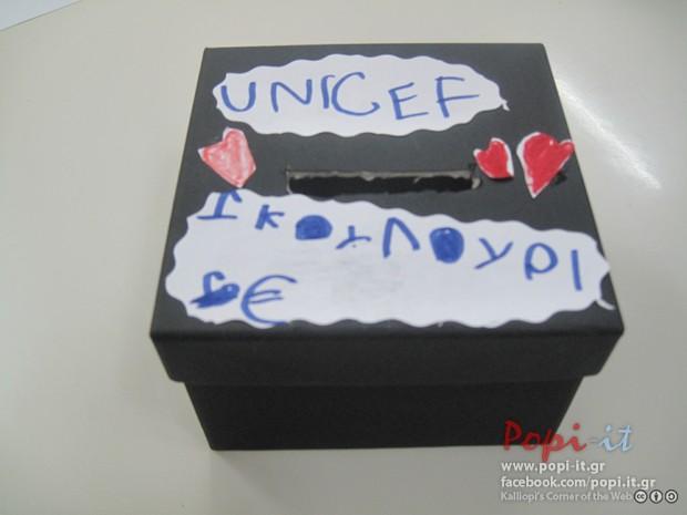 Ας βοηθήσουμε -Unicef - κουμπαράς