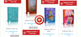 pinterest-board-paidika-bilia-on-line