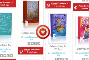 pinterest-board-paidika-bilia-on-line