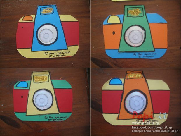 Θήκες για cd - κατασκευή : Φωτογραφική μηχανή