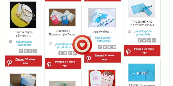 pinterest-board-vaptisi-prosklitiria