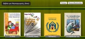 nipiagogos-free-biblia2