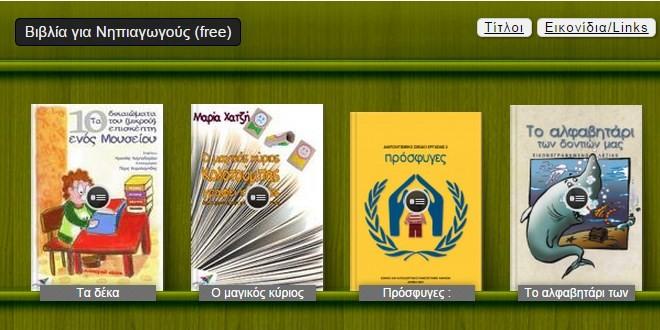 Βιβλιοθήκη Νηπιαγωγών – Free online download pdf ebook