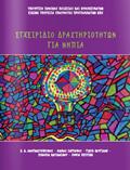 egxeiridio-drastiriotiton-nipia
