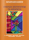 egxeiridio-drastiriotiton-nipiagogon