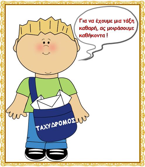 image : postman kathikonta01 article : Card postal καθηκόντων   Ομάδες υπηρεσίας   by www.popi it.gr pinakes , tags : ταχυδρομείο ομαδες υπηρεσίας ομάδες εργασίας μέρες εβδομάδας κάρτες καθήκοντα εβδομάδα γραμματοκιβώτια card postal