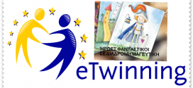eTwinningLogo-paramithia
