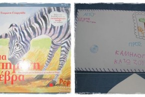 lipimeni-zebra-gramma