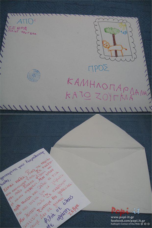Μια λυπημένη Ζέβρα - Το γράμμα