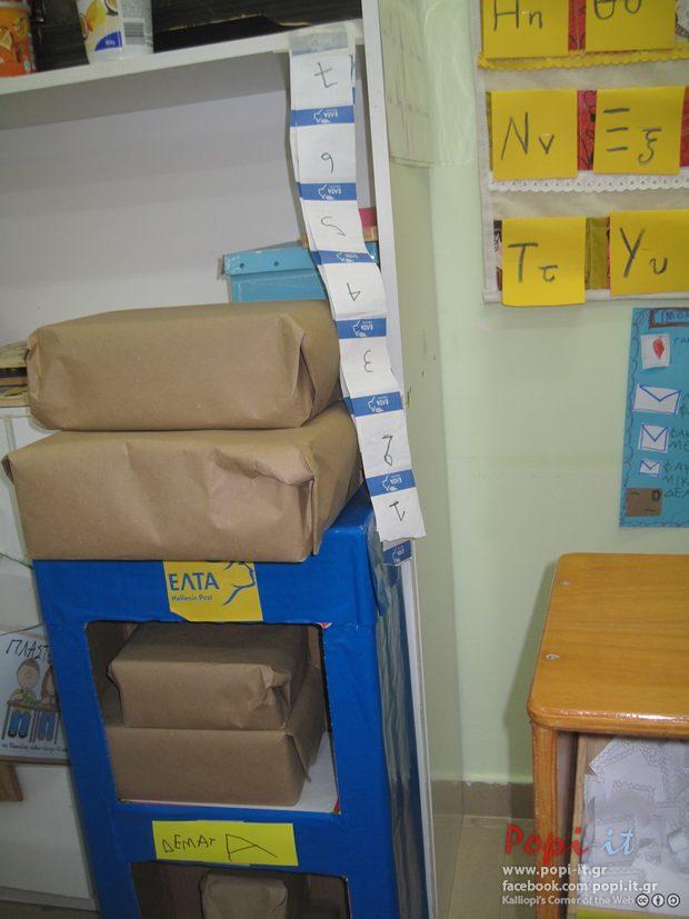 Ταχυδρομείο-χαρτί προτεραιότητας και δέματα