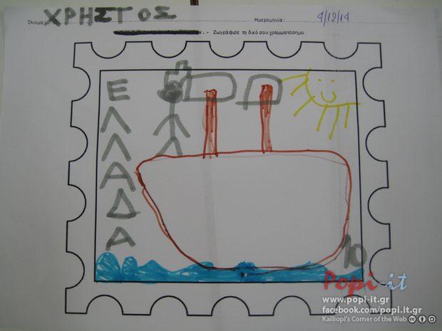 Γραμματόσημο : Βόλτα στην θαλασσα