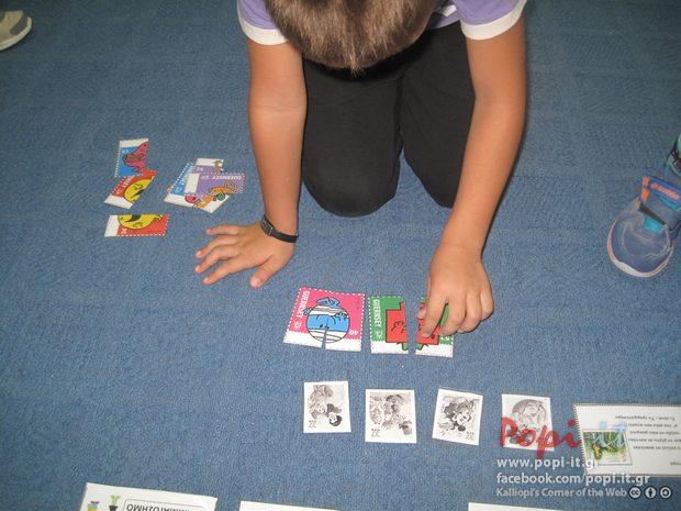 Παίξαμε με τα γραμματόσημα