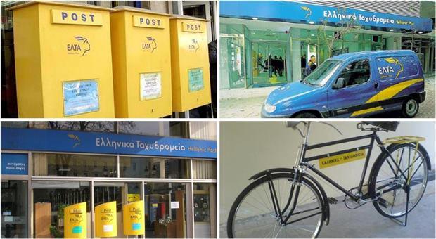 Ελληνικά ταχυδρομεία - ΕΛΤΑ