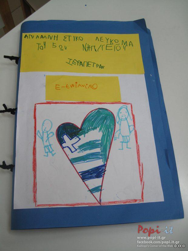 Λεύκωμα γνωριμίας : «Ας γνωριστούμε» | E-twinning