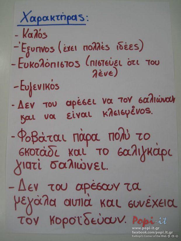 Λάκης Επιστολάκης - Ο ήρωάς μας | E-twinning